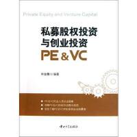 私募股权投资与创业投资(PE&VC) 9787306038562 林金腾著 中山大学出版社
