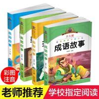 成语故事注音版民间故事少儿版美绘本全套4册 小学生课外阅读书籍校园小说儿童励志故事书读物少儿图书二三四 五 年级课外书书