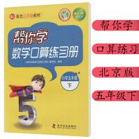 2020春季帮你学数学口算练习册北京版五年级/5年级下册BJ版