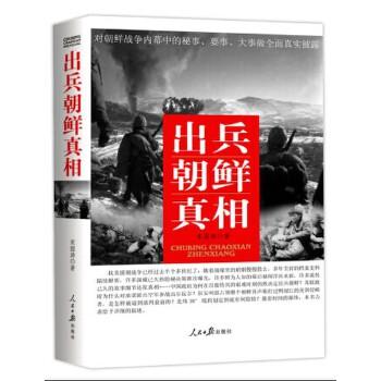 出兵朝鲜真相(pdf+txt+epub+azw3+mobi电子书在线阅读下载)