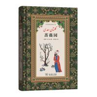 蔷薇园(汉译波斯经典文库)