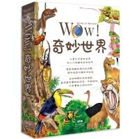 WOW!奇妙世界(9册)套装