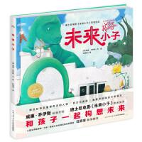 海豚绘本花园:未来小子(平)