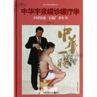 中华宇泉罐诊罐疗学(精)/民间中医临床实战集萃丛书
