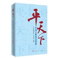 【人民出版社】平天下:中国古典政治智慧