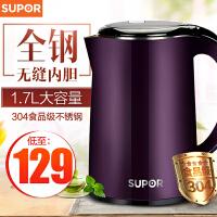 苏泊尔SWF17C05B烧水壶电热水壶开水壶家用烧水器304不锈钢自动断电大容量