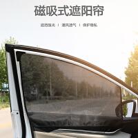 汽车窗遮阳帘磁吸遮阳布伸缩车内防晒隔热遮阳板侧窗前挡遮光网纱