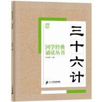 国学经典诵读丛书:三十六计