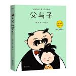 父与子(鲁迅喜爱漫画经典,完美修复原版1139格漫画。荣获豆瓣9.3高分)【果麦经典】