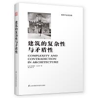 建筑的复杂性与矛盾性(全新修订版,著名建筑大师罗伯特?文丘里经典之作! 后现代主义建筑思潮的宣言!全新中文版经典再现!