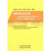 创新驱动发展――云南省科技创新平台建设与科技人才发展政策研究