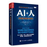 AI+人 新机器时代我们如何生存