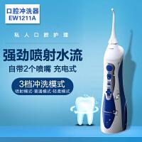 Panasonic/松下 口腔冲洗器EW1211A 家用冲牙器 电动洗牙器 洁牙机 水牙线 气泡式 喷射水流