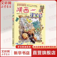 陕西寻宝记 大中华寻宝记系列10 中国地图 儿童少儿卡通图书 少儿漫画 幼儿科普 百科全书书籍 6-12岁