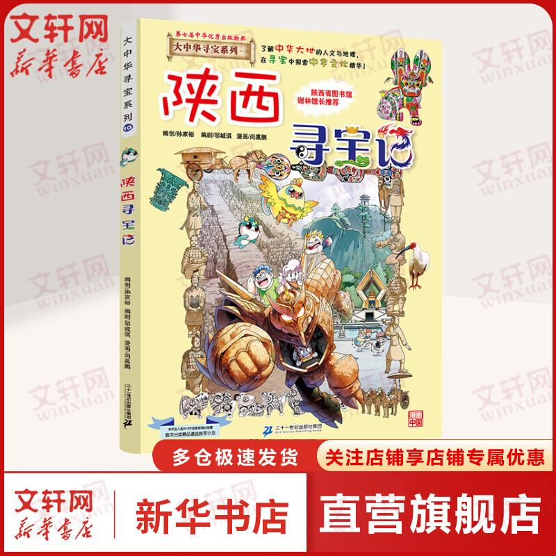 陕西寻宝记/大中华寻宝记系列10 二十一世纪出版社集团 【文轩正版图书】