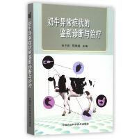 奶牛异常症状的鉴别诊断与治疗