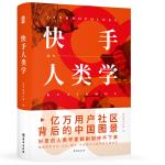 快手人类学(快手上市后,SHOU部深度故事观察作品。亿万用户社区的背后,藏着当代普通中国人的另一面。)