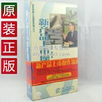 清仓!【正版音像】黎作新新产品上市操作流程6VCD视频讲座光盘