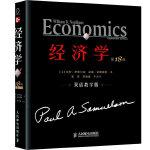 经济学(第18版,双语教学版)
