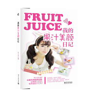 我的果汁美颜日记
