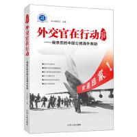 外交官在行动――我亲历的中国公民海外救助