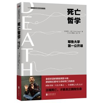 死亡哲学(pdf+txt+epub+azw3+mobi电子书在线阅读下载)