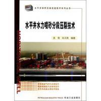 水平井水力喷砂分段压裂技术/水平井体积压裂改造技术系列丛书