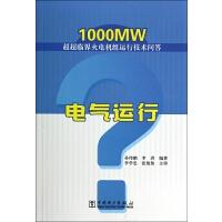 电气运行(1000MW超超临界火电机组运行技术问答) 孙伟鹏//李洪