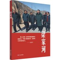梁家河 陕西人民出版社有限责任公司