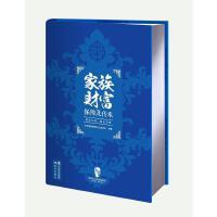 【二手旧书8成新】家族财富保障及传承 王芳律师家族办公室团队 现代出版社 9787514347708