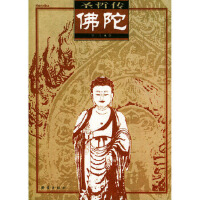 [二手旧书正版9成新]佛陀,春礼,团结出版社