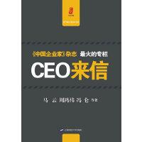 CEO来信(《中国企业家杂志》最火的专栏,CEO来信)