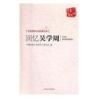 回忆吴学周(文史资料百部经典文库)