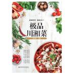 极品川湘菜