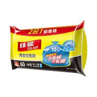 Glad/佳能厚实垃圾袋中号20L2合1平口60只 蓝+绿两色入中号垃圾袋 (fTB4)