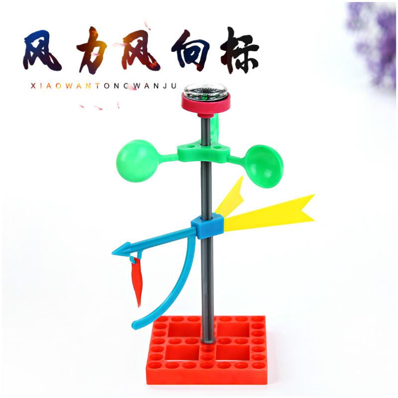 小学科技小制作材料 diy发明科普科学实验器材益智玩具风力风向标