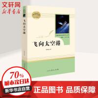 飞向太空港 人民教育出版社