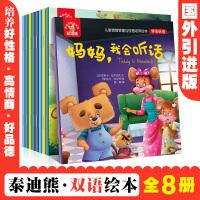 8册儿童情绪管理与性格培养绘本我是棒的泰迪熊系列双语绘本故事书3-6-7岁小中大班幼儿园老师推荐 儿童书籍3-6岁亲子