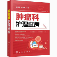 肿瘤科护理查房 化学工业出版社