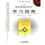 帕金微观经济学学习指南(第8版)(1200余道习题并附完整答案)
