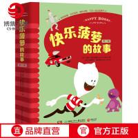 【博集天卷】快乐菠萝的故事(共8册)第二辑 童书 亲子读物 智力开发