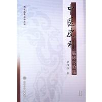 中医皮科临床经验集/现代名医证治丛书