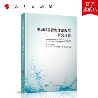 生态环境管理体制改革研究论集 人民出版社