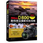 Nikon D800数码单反摄影实拍攻略(全彩)