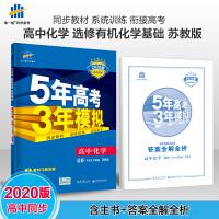 曲一线 高中化学 选修5 有机化学基础 苏教版 2020版高中同步 5年高考3年模拟 五三