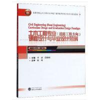 土木工程专业(道路工程方向)课程设计与毕业设计范例