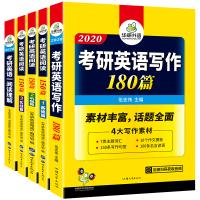 华研外语2020考研英语阅读理解150篇+考研英语一阅读B节+写作180篇专项训练新题型 可搭历年真题词汇作文考研英语
