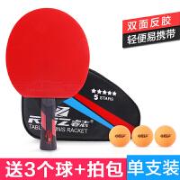 乒乓球拍初学直拍横拍红黑纳米碳王单拍反胶 乒乓球球拍