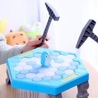 【双旦钜惠 1件5折】创意新奇实用送小朋友10岁男孩女孩生日礼物5岁儿童抖音同款拯救企鹅破冰台