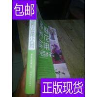 [二手旧书9成新]家庭养花实用小百科 /杨永胜、何红英 汕头大学出